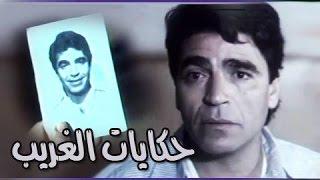 Download الفيلم العربي: حكايات الغريب Video