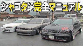 Download シャコタン完全マニュアル ドリ天 Vol 64 ② Video