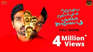 Download Naduvula Konjam Pakkatha Kaanom (2012) Tamil Full Movie - Vijay Sethupathi, Gayathri Video
