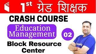 Download 10:00 PM - 1st Grade Teacher | Education Management by Rajendra Sir | Block Resource Center Video