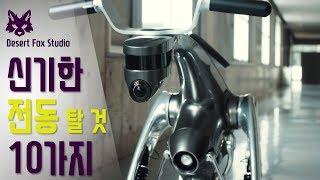 Download 신기한 전동 탈 것 10가지 Video