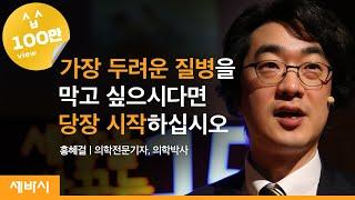 Download 당신의 혈관이 깨끗해야 하는 이유   홍혜걸 의학채널 비온뒤 대표   건강 운동 질병 행복   세바시 279회 Video