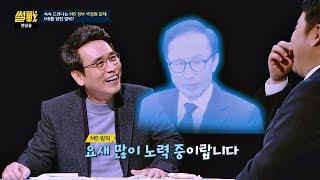 Download MB 빙의한 유시민 ″국정원장이 사고 쳐놓고 왜 나한테♨″ 썰전 248회 Video