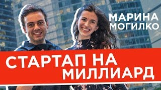 Download Марина Могилко. Стартап на миллиард рублей: LinguaTrip Video