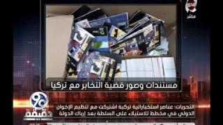 Download 90 دقيقة | ″ د/ محمد الباز ″ يكشف تفاصيل حبس 29 شخص بسبب قضية تخابر مع ″ تركيا ″ Video