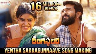 Download Yentha Sakkagunnaave Song Making | Rangasthalam Telugu Movie | Ram Charan | Samantha | Aadhi | DSP Video