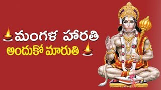 Download Mangala Harathi Anduko Maa Maruthi Anjanna Bhakthi Song 2019 Video