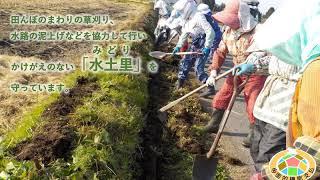 Download 日本の農村は世界一! Video