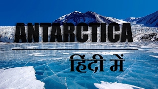 Download अंटार्कटिका के रहस्य और जानकारी (Interesting Facts and Mystery about Antarctica) Video