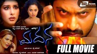 Download Madana – ಮದನ| Kannada Full Movie| Adithya | Sameeksha | Saniya |Family Movie Video