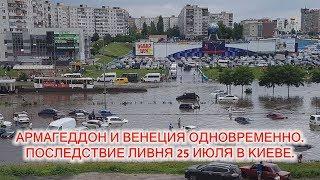 Download Армагеддон и Венеция одновременно. Последствие ливня 25 июля в Киеве Video