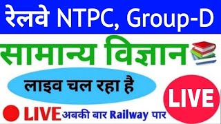 Download #LIVE #General Science for Railway NTPC, Group D, SSC Exam #Daily Class Video