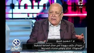 Download 90 دقيقة | حوار خاص مع ″ م/ حسين صبور ″ حول الاوضاع السياسية والاقتصادية و الرياضية فى مصر Video