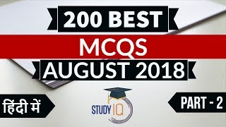 Download 200 Best current affairs August 2018 in Hindi Set 2 - IBPS PO/SSC CGL/UPSC/KVS/IAS/RBI Grade B 2018 Video
