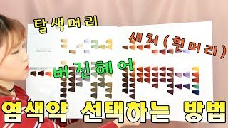 Download 셀프 염색 시 염색약 구입하는 방법 Video