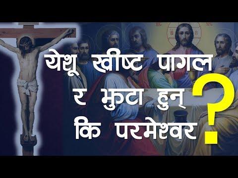 येशू पागल र झुटा हुनुहुन्थ्याे कि परमेश्वर ? CHURCH TV