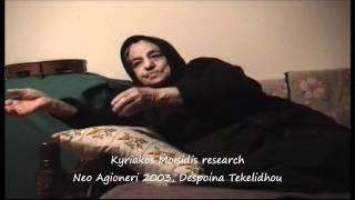 Download Δέσποινα Τεκελίδου Video