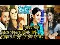 Download এবার 'সিরিয়াসলি' প্রেমে পড়লেন সোলাঙ্কি,উচ্ছ্বাসে ভাসল সোশ্যাল মিডিয়া|tv serial news।solanki roy Video