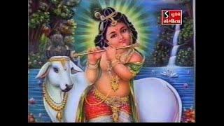 Download Choti Choti Gaiya Chote Chote Gwal | Choti Choti Gaiya Chote Chote Gwal - 2 | Lord Krishna Bhajan Video