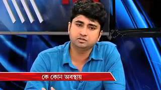 Download Shatarup Ghosh... on Bengal election 2016 Video