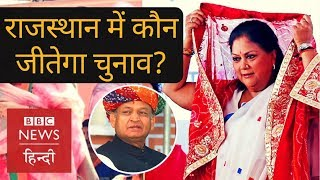 Download Rajasthan Elections: BJP or Congress who will win the political battle? (BBC Hindi) Video