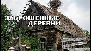 Download Заброшенные Деревни Костромской Области Video