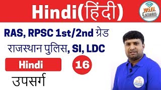 Download 7:00 PM Hindi Special Class for Rajasthan LDC, RAS, Exams | उपसर्ग |Day #16 Video