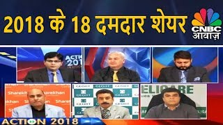 Download 2018 के 18 दमदार शेयर | Action 2018 | CNBC Awaaz Value Picks Video
