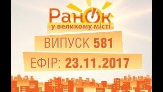 Download Утро в Большом Городе - Выпуск 581 - 23.11.2017 Video