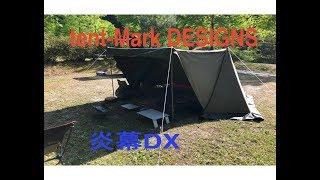 Download 炎幕DXでソロキャンプ(tent-Mark DESIGNS/炎幕DX) Video