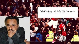 Download ETHIOPIA: ‹ግቡ የአጥቂው፣ ድሉ የቡድኑ ነው› በዳንኤል ክብረት Video