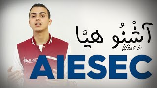 Download آشْنُو هِيَا AIESEC ؟ [By Mostafa Bleu] Video