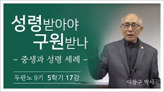 Download '성령 받아야 구원 받나 -중생과 성령세례' (이창구 박사) 9기 5학기 17강 Video