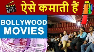 Download How Bollywood Movies EARN or Make MONEY ? | Indian Film Industry Business Model & Profit Explained Video