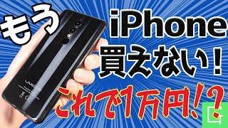 Download 【衝撃】1万円で買える!2018年最強のスマホ【UMIDIGI A1 Pro】 Video