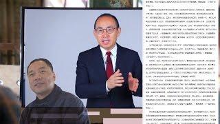 Download 中国政治割喉战 郭文贵老领导究竟是谁? Video