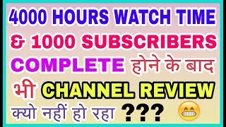Download Monetization not enable even after 4000 watch hours and 1000 subscribers | 2018 Video