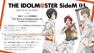 Download 「アイドルマスター SideM 第1巻」Blu-ray&DVD 完全生産限定版特典 ボーカルCD 試聴動画 Video