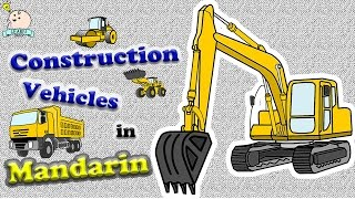 Download Learning Mandarin for Kids | Construction Vehicle Names in Mandarin with Animated Drawings Video