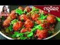 Download କୋବି ମନ୍ଚୁରିୟନ୍ l Cabbage munchurian l Gobi munchurian l Odisha street food l Odia kobi Manchurian Video