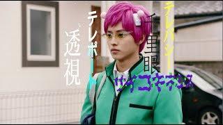 Download 映画『斉木楠雄のΨ難』予告編 Video