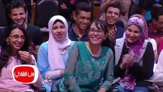 Download معكم منى الشاذلى - الجزءالخامس من حلقة سنة أولي جامعة ولقاء مع الفنان حمدي المرغني Video
