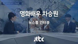 Download [인터뷰 풀영상] 차승원 ″좋은 사람이 되면 좋은 배우도 될 것″ Video