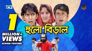 Download Hulo Biral | Bangla Hits Natok | Full HD | Chanchal Chowdhury | Humaya Himu | Shamim Jaman | Shapla Video