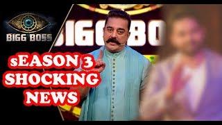 Bigg Boss Tamil 3 Promo And Openning Date|Bigg Boss Tamil 3