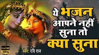 Download इस भजन ने तो भाग्य के दरवाजे ही खोल दिए || #popular Krishan Bhajan - Ravi Raj Video