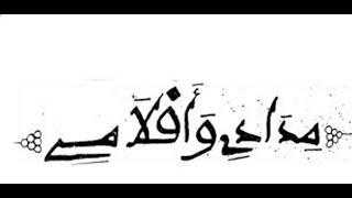 Download Khassida : MIDAADI Video