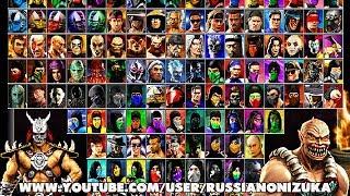 Download ХРЕНОВА ТУЧА БОЙЦОВ в обновлённом Mortal Kombat Project (ссылка на скачку) Video