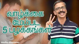 Download 5 habits for personality development- Tamil motivation video- Madhu Bhaskaran Video
