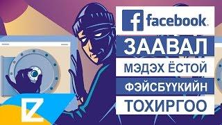Download 👑 Заавал мэдэх ёстой фэйсбүүкийн тохиргоо Video